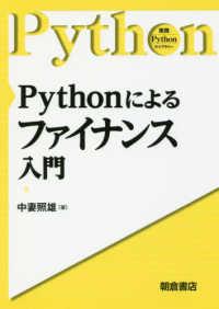 Pythonによるファイナンス入門 実践Pythonライブラリー