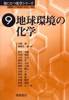 地球環境の化学