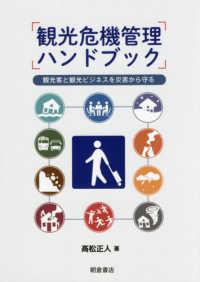 観光危機管理ハンドブック 観光客と観光ビジネスを災害から守る