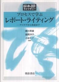 プロセスで学ぶレポート・ライティング アイデアから完成まで 日本語ライブラリー