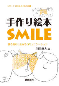手作り絵本smile 創る喜びと広がるコミュニケーション シリーズ絵本をめぐる活動 ; 3