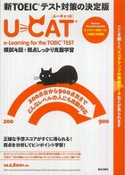 <CD-ROM>(Win版)<br> W>u-CAT e-Learning  for  the  TOEIC  TEST