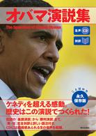 オバマ演説集 The speeches of Barack Obama  生声CD  対訳