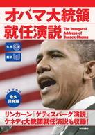オバマ大統領就任演説 The Inaugural Address of Barack Obama