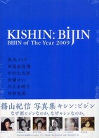 KISHIN:BIJIN―BIJIN of THE YEAR 2009