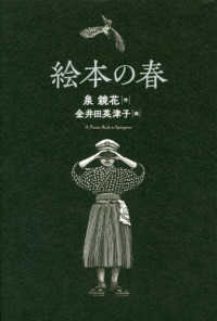 絵本の春 - A Picture Book in Springt