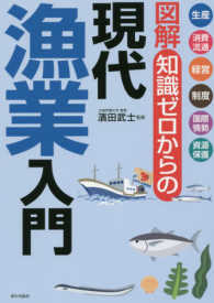 図解知識ゼロからの現代漁業入門