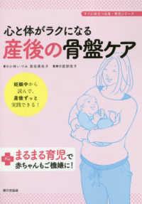 心と体がラクになる産後の骨盤ケア 妊娠中から読んで、産後ずっと実践できる!  plus まるまる育児で赤ちゃんもご機嫌に!