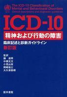 ICD-10精神および行動の障害 臨床記述と診断ガイドライン