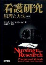 看護研究 原理と方法. 第2版