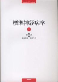 標準神経病学 Standard textbook
