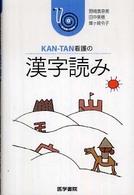 KAN-TAN看護の漢字読み