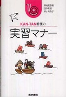 KAN-TAN看護の実習マナー