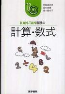 KAN-TAN看護の計算・数式