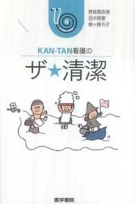 KAN-TAN看護のザ★清潔