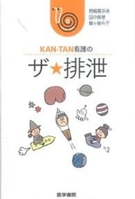 KAN-TAN看護のザ★排泄