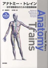 アナトミ-・トレイン 徒手運動療法のための筋筋膜経線