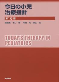 今日の小児治療指針