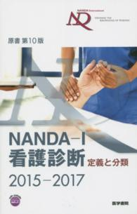 NANDA-I看護診断 定義と分類