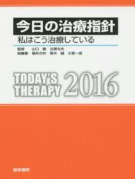 今日の治療指針 ポケット判 2016年版 私はこう治療している