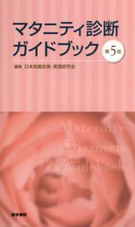 マタニティ診断ガイドブック