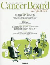 Cancer Board Square 〈vol.2 no.1(2016〉 - がん診療のための新しいプラットフォーム Feature Topic早期緩和ケアの正体 View-po