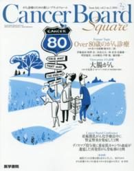 Cancer Board Square 〈vol.2 no.2(2016〉 - がん診療のための新しいプラットフォーム Feature Topic Over80歳のがん診療 Vie