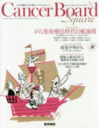 Cancer Board Square 〈vol.2 no.3(2016〉 - がん診療のための新しいプラットフォーム Feature Topicがん免疫療法時代の航海図 View