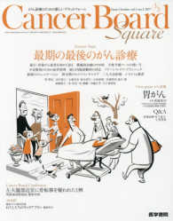 Cancer Board Square 〈vol.3 no.3 2017〉 - がん診療のための新しいプラットフォーム Feature Topic:最期の最後のがん診療/View-