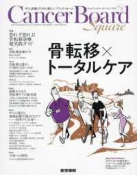 Cancer Board Square 〈Vol.4 No.3 2018〉 - がん診療のための新しいプラットフォーム 特集:恐れず恐れよ!骨転移診療超実践ガイド