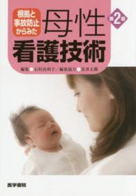 根拠と事故防止からみた母性看護技術  第2版