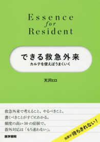 Essence for Resident<br> できる救急外来 - カルテを使えばうまくいく