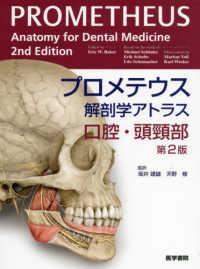 プロメテウス : 解剖学アトラス 口腔・頭頸部