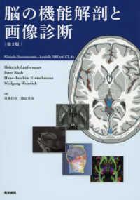 脳の機能解剖と画像診断