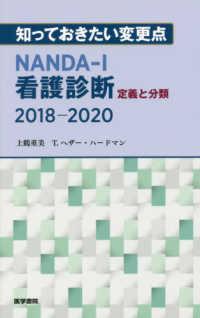 知っておきたい変更点 NANDA-I看護診断-定義と分類2018-2020