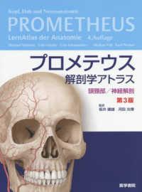 プロメテウス : 解剖学アトラス 頭頸部/神経解剖