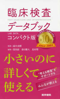 辞書 看護 14 電子 医学
