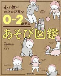 心と体がのびのび育つ0~2歳児のあそび図鑑
