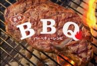 豪快バーベキューレシピ BBQ