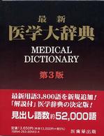 最新医学大辞典 : electronic bk