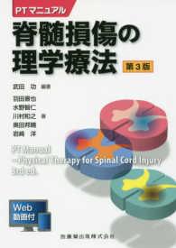 脊髄損傷の理学療法 PTマニュアル