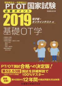 基礎OT学 作業療法の基礎・作業療法評価学・作業療法治療学(基本介入手段)・地域作業療法学