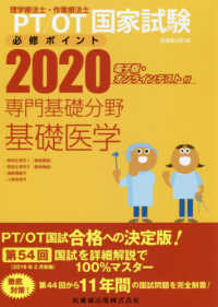 PT/OT国家試験必修ポイント 専門基礎分野 基礎医学 2020