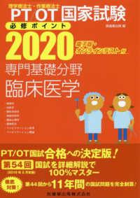 PT/OT国家試験必修ポイント 専門基礎分野 臨床医学 2020