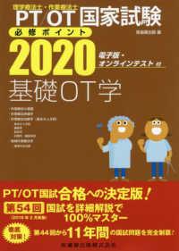 PT/OT国家試験必修ポイント 基礎OT学 2020