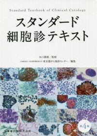 スタンダ-ド細胞診テキスト