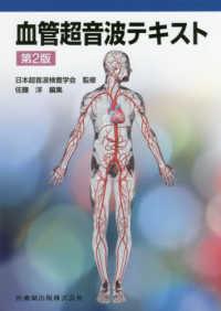 血管超音波テキスト