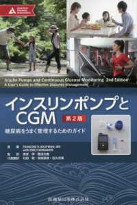 インスリンポンプとCGM 糖尿病をうまく管理するためのガイド