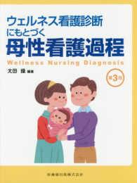 ウェルネス看護診断にもとづく母性看護過程