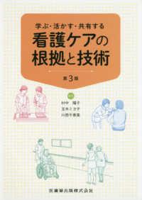 看護ケアの根拠と技術  第3版 学ぶ・活かす・共有する